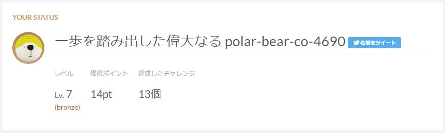 f:id:polar-bear-co-4690:20180212145609p:plain