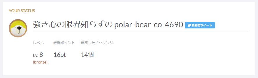 f:id:polar-bear-co-4690:20180216023621p:plain