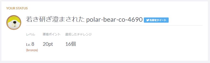 f:id:polar-bear-co-4690:20180216050137p:plain