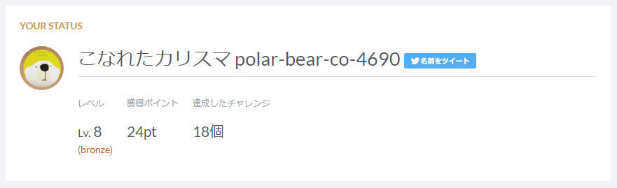 f:id:polar-bear-co-4690:20180218102813p:plain