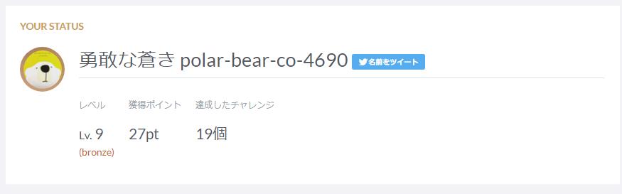 f:id:polar-bear-co-4690:20180220193628p:plain