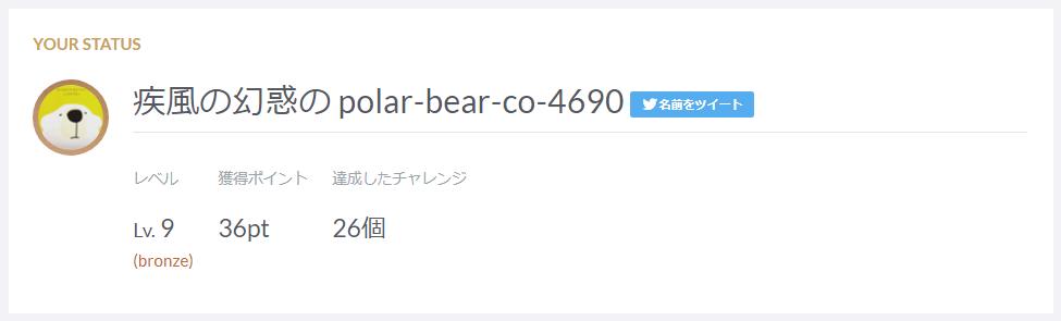 f:id:polar-bear-co-4690:20180225142827p:plain