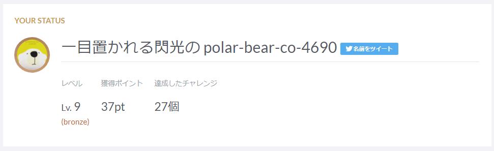 f:id:polar-bear-co-4690:20180225152851p:plain
