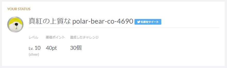 f:id:polar-bear-co-4690:20180225235841p:plain