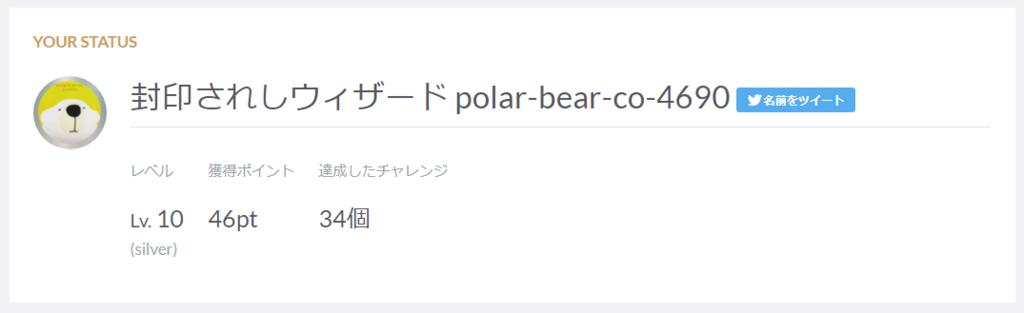 f:id:polar-bear-co-4690:20180306232426p:plain