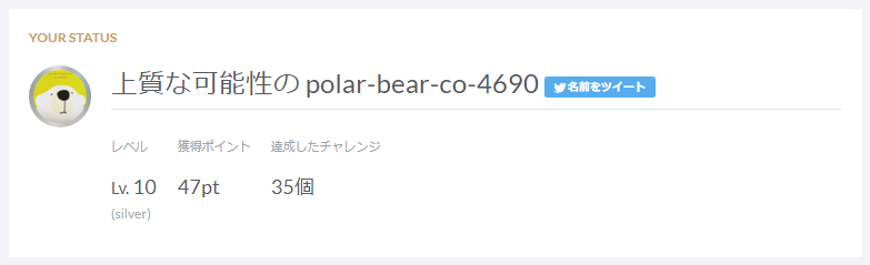 f:id:polar-bear-co-4690:20180307214702p:plain