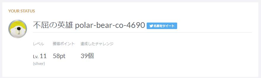 f:id:polar-bear-co-4690:20180311163655p:plain