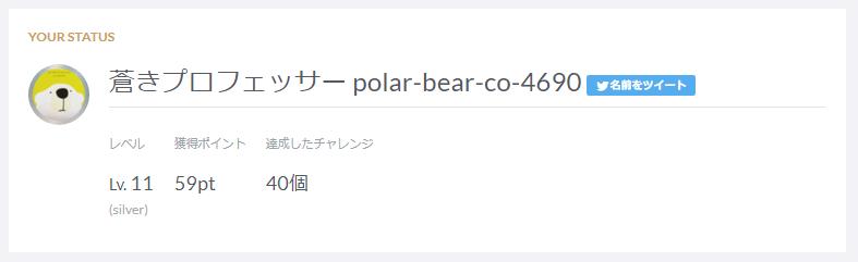 f:id:polar-bear-co-4690:20180311211002p:plain