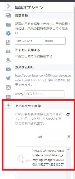 f:id:polar-bear-co-4690:20180311222844p:plain