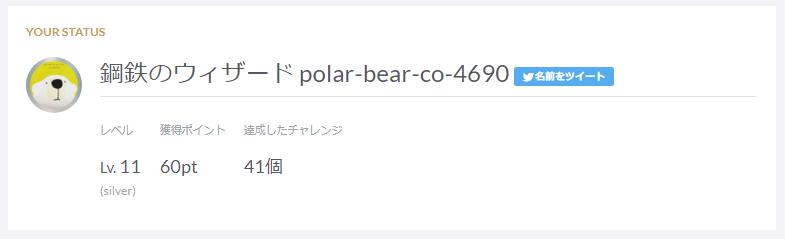 f:id:polar-bear-co-4690:20180311223209p:plain