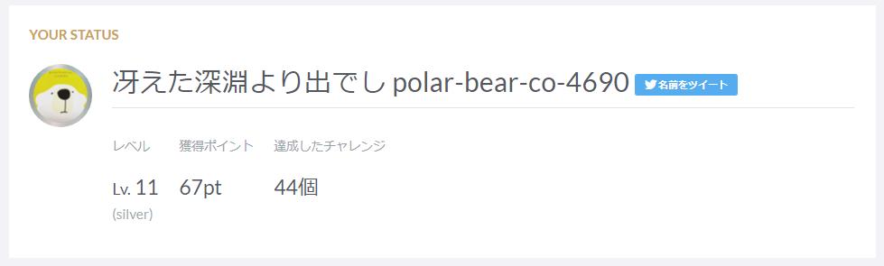 f:id:polar-bear-co-4690:20180315010740p:plain
