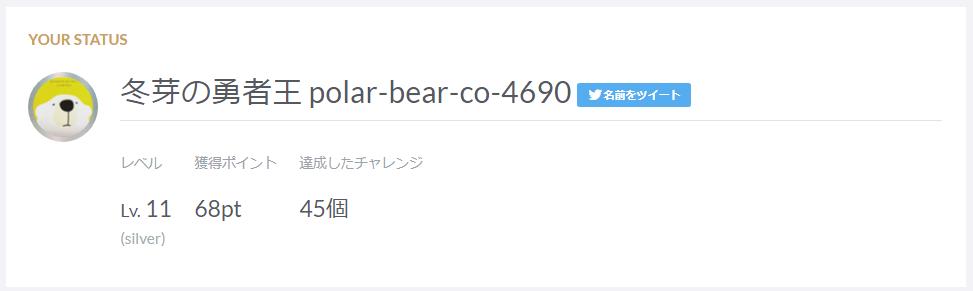 f:id:polar-bear-co-4690:20180318001326p:plain
