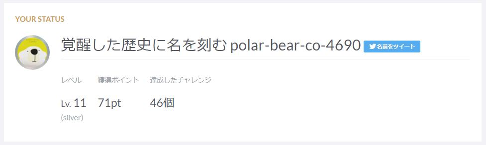 f:id:polar-bear-co-4690:20180327002845p:plain