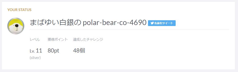 f:id:polar-bear-co-4690:20180412010242p:plain
