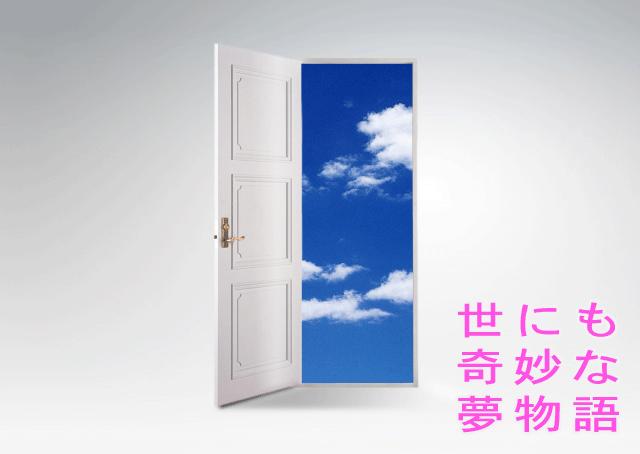 夢はどうして象徴的、比喩的なのでしょうか?夢はゴミのようなもの(ポジティブ思考)