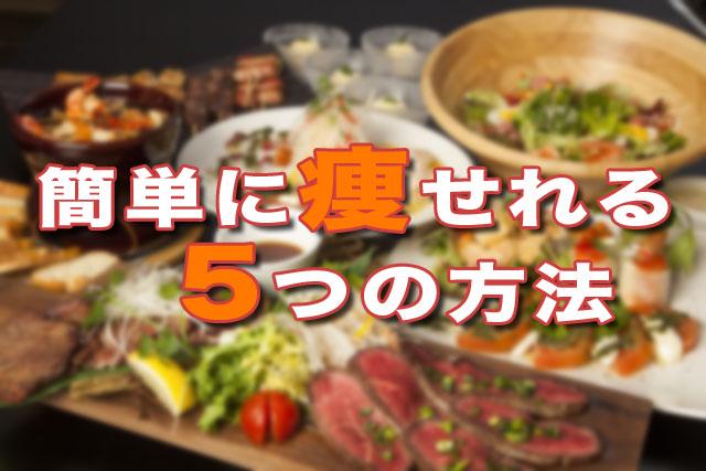 好きなものもを食べたい!太りにくい食材で簡単に痩せれる5つの方法