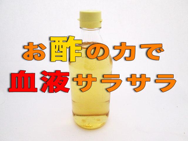血液を流れやすく、堅い赤血球を回復させるお酢の力!黒酢を飲めば血液が変わる!