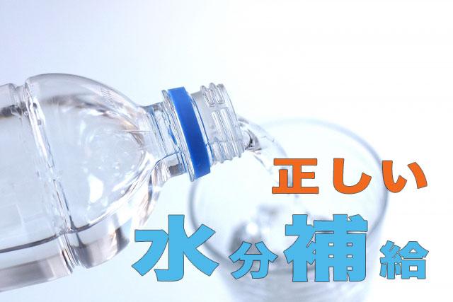 あなたの水分補給は間違っている!?正しい水分補給は、冷たいものと温かいものはどちらが良いの?