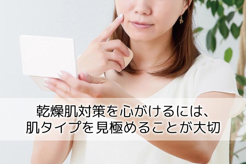 乾燥肌対策を心がけるには、肌タイプを見極めることが大切