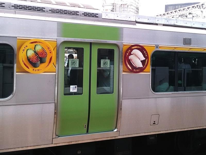 スシロー電車