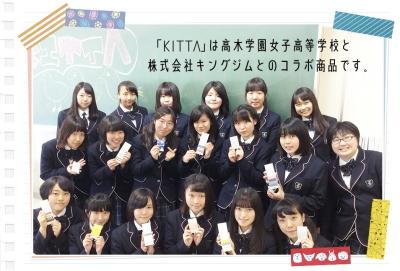 高木学園女子高等学校のメンバー