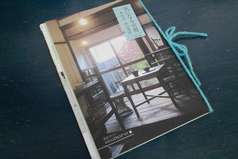 リトルプレス「気になる京都」