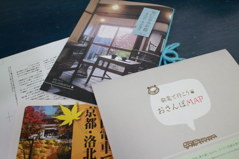 リトルプレス「気になる京都」の中身