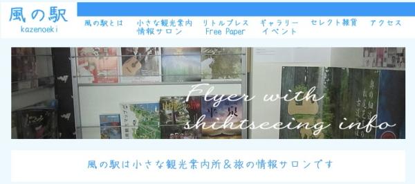 「風の駅」ホームページ