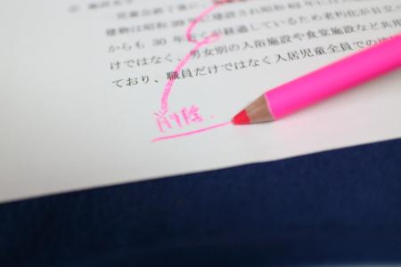 「鉛筆の蛍光マーカー」で注釈を入れる