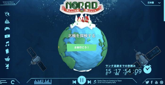 NORADのトップ画面