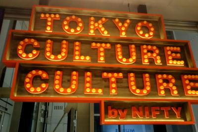 東京カルチャーカルチャー入口