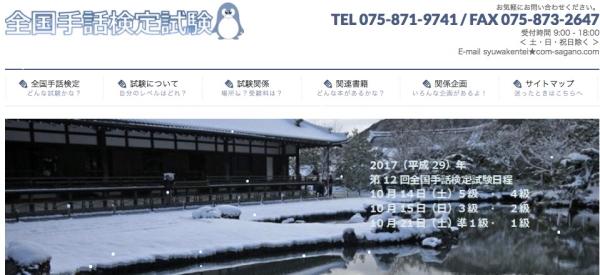「全国手話検定試験」のホームページ