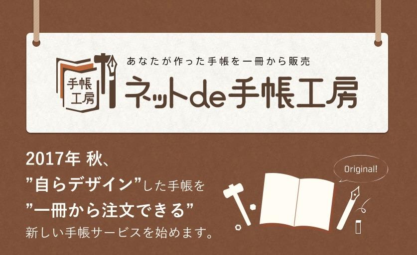 「ネットde手帳工房」のホームページ