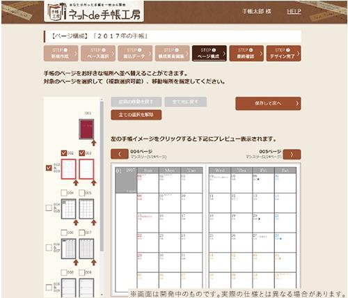 「ネットde手帳」の申込画面