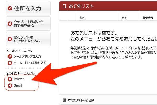 「ウェブポ」の宛先追加画面