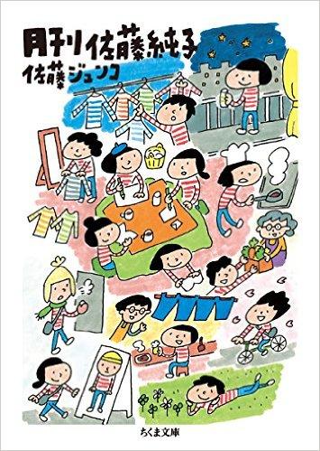「月刊佐藤純子」の表紙