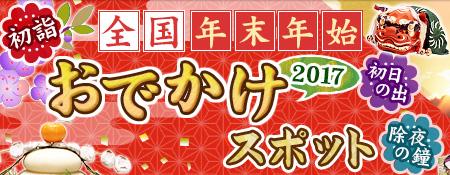 るるぶ.com「全国年末年始お出かけスポット」のロゴ