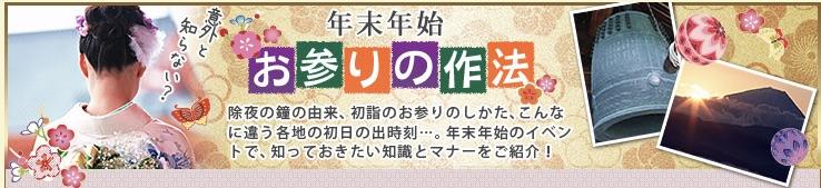 「お参りの作法」ロゴ