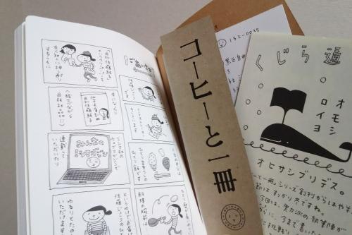 付録の栞と小冊子