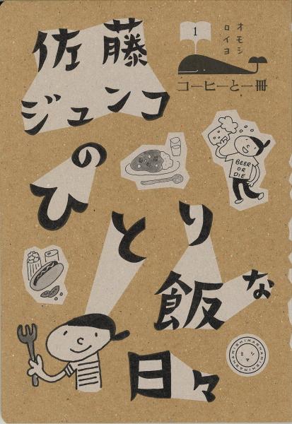 「佐藤ジュンコのひとり飯な日々」表紙