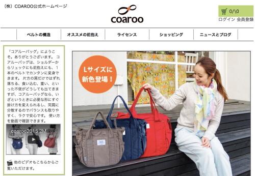 「COAROO」のHP