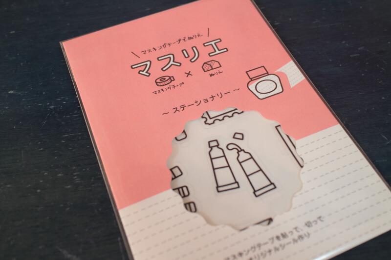 「マスリエ」の文房具パッケージ