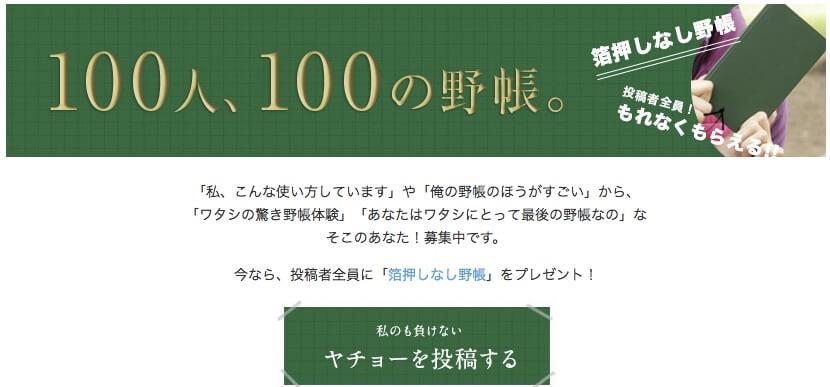 「100人、100の測量野帳」ロゴ