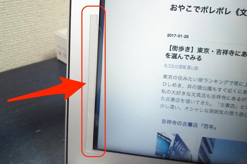 フィルター固定用のプラ板