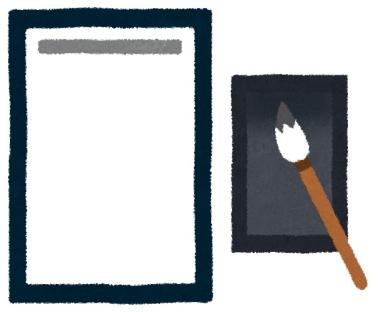 書道道具のイラスト