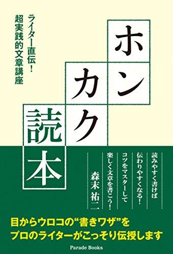 「ホンカク読本」表紙