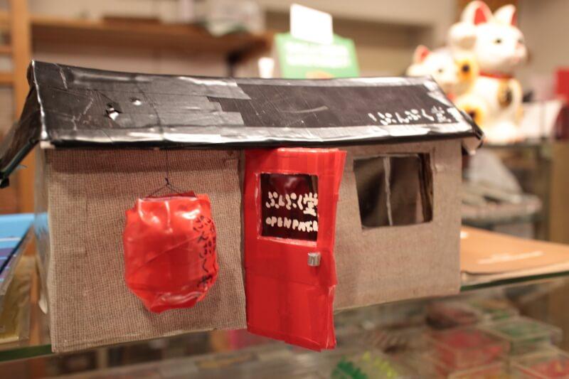 ぷんぷく堂の手作り模型