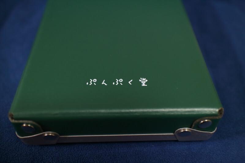 「あなたの小道具箱」緑