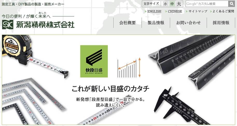 「新潟精機株式会社」のHP
