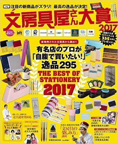 「文具屋さん大賞2017」表紙